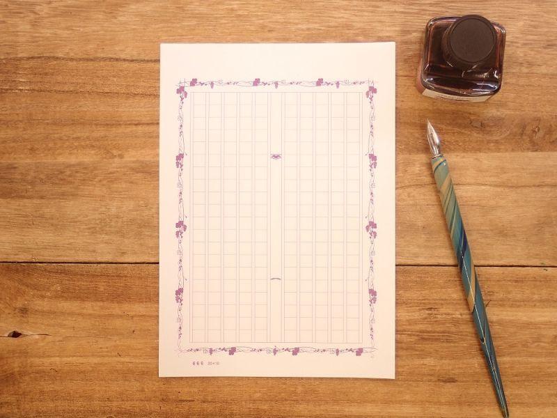 画像2: 【ネコポスOK】 飾り原稿用紙 A5サイズ 蔓葡萄 30枚入り