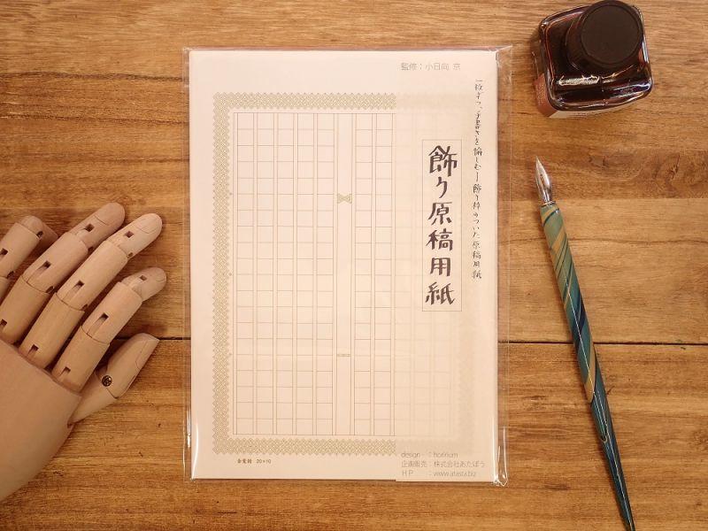 画像1: 【ネコポスOK】 飾り原稿用紙 A5サイズ 金鶯錯 30枚入り