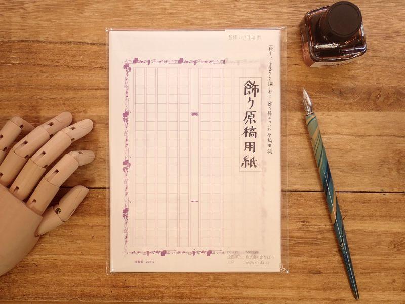 画像1: 【ネコポスOK】 飾り原稿用紙 A5サイズ 蔓葡萄 30枚入り