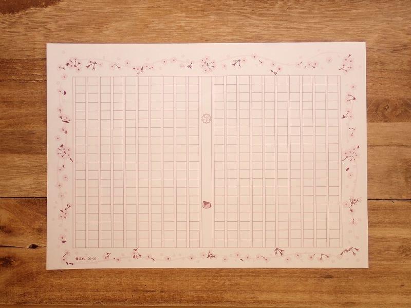画像2: 【ネコポスOK】 飾り原稿用紙 櫻花眺(おうかながめ) 50枚入り