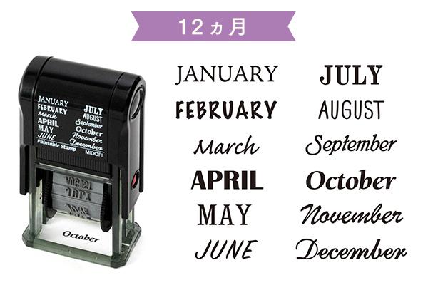画像2: 【ネコポスNG】 スタンプ 回転印 12ヵ月柄