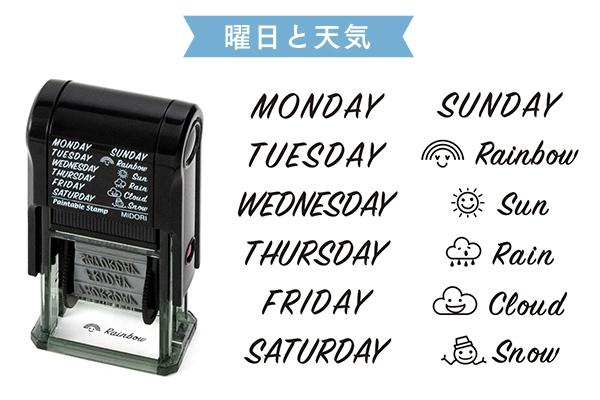 画像2: 【ネコポスNG】 スタンプ 回転印 曜日と天気柄