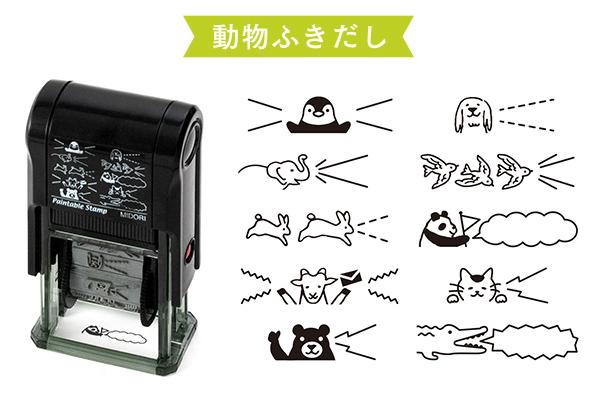 画像2: 【ネコポスNG】 スタンプ 回転印 動物ふきだし柄