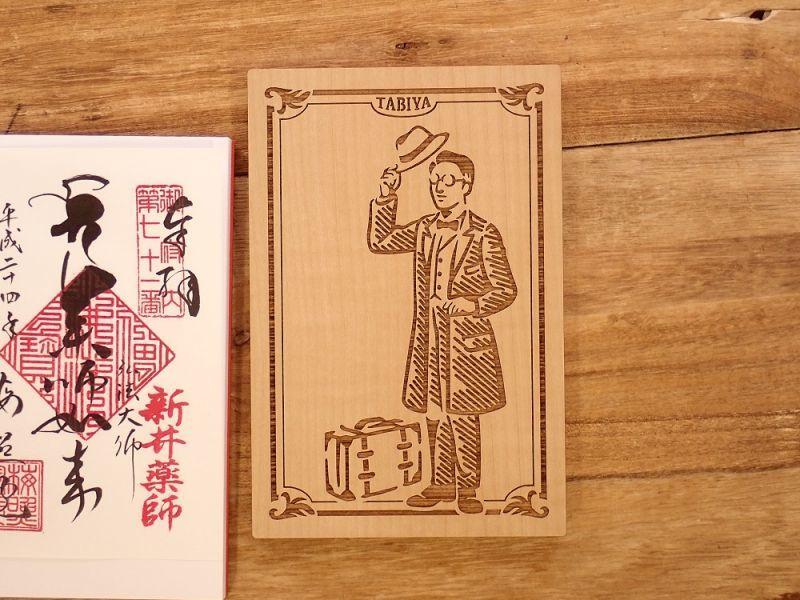 画像1: 【ネコポスOK】 旅屋オリジナル 御朱印帳