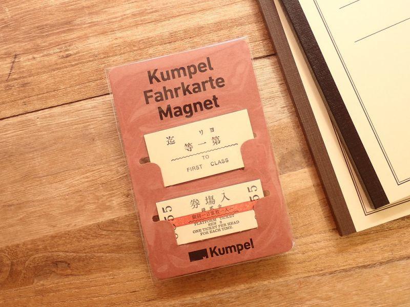画像2: 【ネコポスOK】 Kumpel Fahrkarte Magnet/マグネット 明治期編