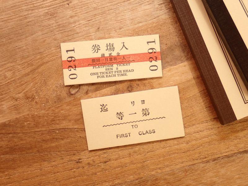 画像1: 【ネコポスOK】 Kumpel Fahrkarte Magnet/マグネット 明治期編