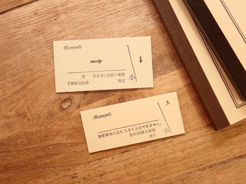 画像1: 【ネコポスOK】 Kumpel Fahrkarte Magnet/マグネット