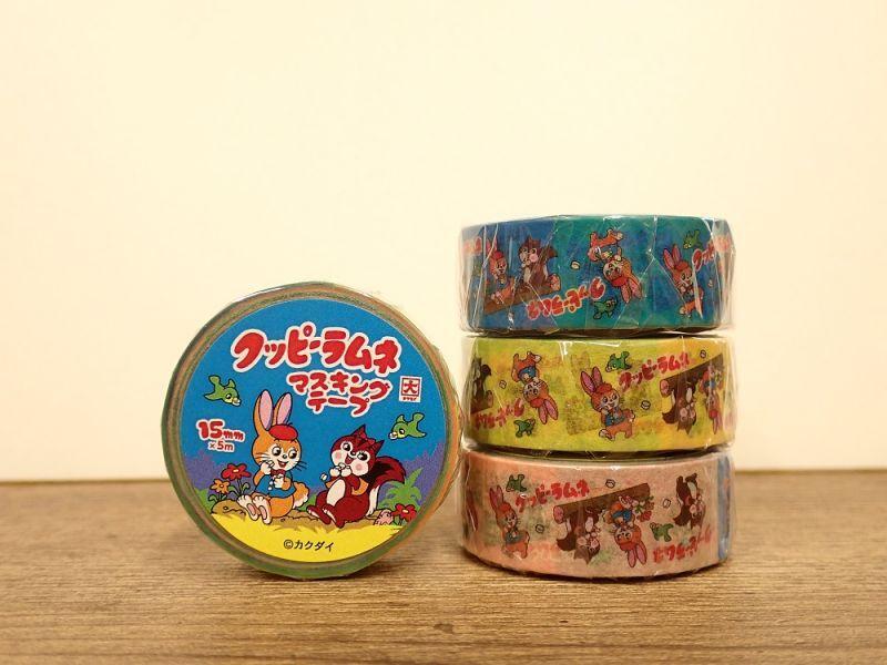 画像1: 【ネコポスOK】 マスキングテープ クッピーラムネ 15mm