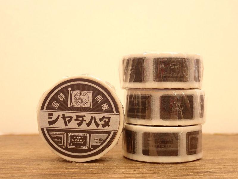 画像1: 【ネコポスOK】 シャチハタ 歴代スタンプ台 マスキングテープ(1個) 黒