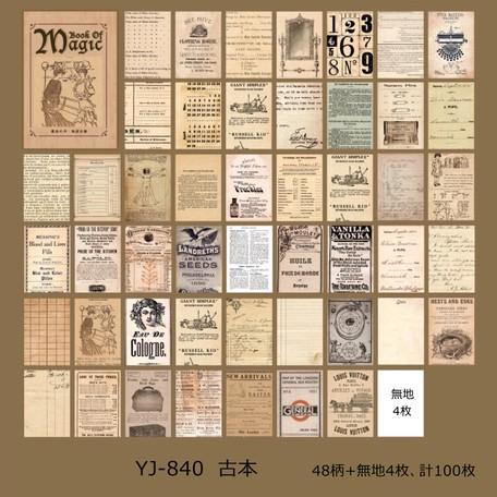 画像3: 【ネコポスOK】 素材ペーパー集 本シリーズ 古本