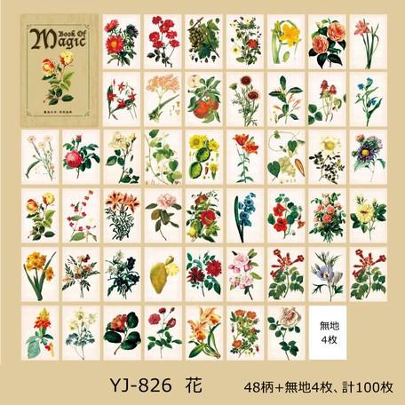 画像2: 【ネコポスOK】 素材ペーパー集 本シリーズ 花