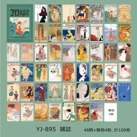 画像3: 【ネコポスOK】 素材ペーパー集 本シリーズ 雑誌